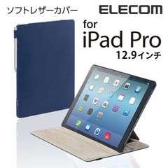 【送料無】ELECOM iPadPro12.9用 ソフトレザーカバー ブルー
