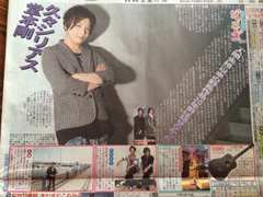 2014年5/24★日刊スポーツ KinKi Kids 堂本剛 サタジャニ