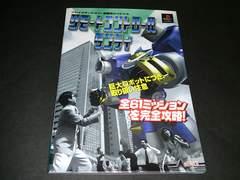 PS プレイステーション必勝法スペシャル リモートコントロール ダンディ / 攻略本