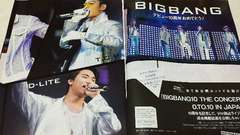 BIGBANGの切り抜き