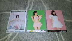 [早い者勝ち]AKB48渡辺麻友☆公式生写真〜まとめ売り5枚セット!