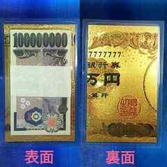 純金 一億円札 100万円帯封 しろへび 守り お札 紙幣 金箔 財布