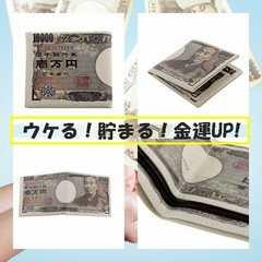 財布 折り畳み財布 男女兼用 人気商品 最安値 一万円札