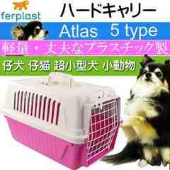子犬 猫 小動物 キャリーバッグ コンテナ アトラス5 桃 Fa5192
