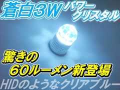 1個■蒼白3WハイパワークリスタルLED12000k ハイエース ランドクルーザー プラド サーフ