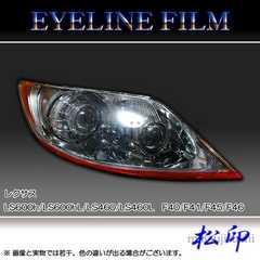 送料無料 松印アイラインフィルム ■ レクサス LS460L LS600h F40