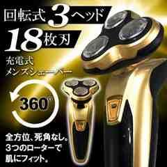 ★電気シェーバー 3ヘッド搭載 充電式メンズシェーバー