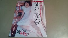 a★のん(能年玲奈)★グラビア雑誌切抜き・8P。同梱可。