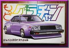 アオシマ ◆ 1/24 もっとグラチャン ◆ ジャパン 2Drスペシャル