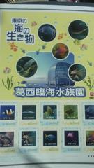 東京の海の生き物葛西臨海水族園80円フレーム切手10枚シート新品未使用