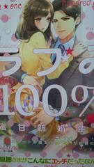 ラブみ100%蜜甘新婚生活★立花実咲★オパール文庫