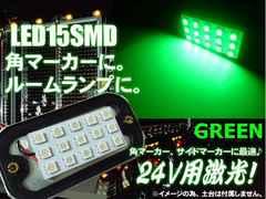 メール便複数OK!24V用15SMDLED角マーカーランプ/超緑色/トラック