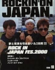 ROCKIN' ON JAPAN vol.193 スピッツ 奥田民生 吉井和哉