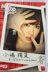 AKB48 AKB5400sec. 小嶋陽菜 プライベート 映像 microSDカード