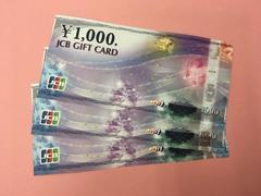 JCBギフトカード商品券☆1000円×3枚☆