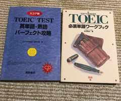 2冊セットTOEIC TEST英単語熟語パーフェクト攻略必須単語ワーク