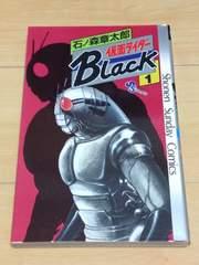 ★仮面ライダーBlack 1巻★石ノ森章太郎