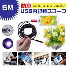 ■アンドロイド対応USB 接続 防水5m内視鏡USBカメラ 静止/動画