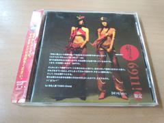 好色人種CD「6911!限定」●