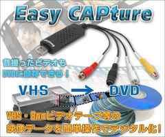 USB2.0 ビデオキャプチャー:VHSテープの映像をDVDに残せる
