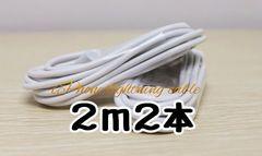 iPhone充電ケーブル ライトニング 2m2本