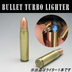 【送料無料】弾丸 ターボライター アンティーク仕様/ガス注入式