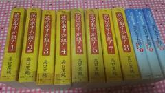 花のあすか組全巻+外伝3冊セット/高口里純