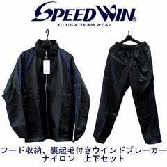 スピードウィン ウィンドブレイカー SET SW1425/2425-90 SIZE:XO