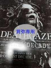 2013年DEATHGAZEフライヤー1枚◆現DARRELL/ORCALADE他即決