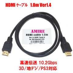 PCとHDMIモニターの接続に◎アミレ HDMIケーブル 1m 1.0m 高速10.2Gbps伝送