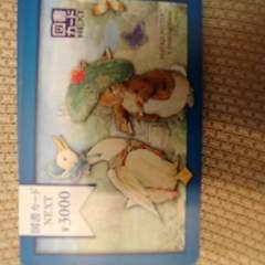 図書カード3000円1枚
