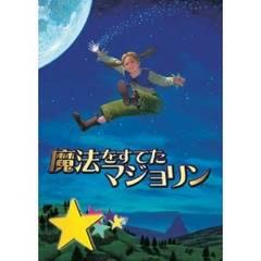 ■DVD『劇団四季ミュージカル 魔法をすてたマジョリン』