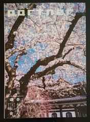 63Y  『patner  2019.3月号 MUFG CARD』岡田将生サマ