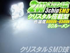(2個)白#2W T10ハイパワー クリスタルルームランプ マップランプLED デックス ステラ プレオ