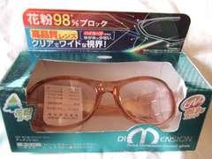 コーワ花粉メガネ眼鏡サングラスUVピンク日本製ディメンション