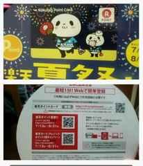 非売品楽天パンダ柄のRカード普通郵便82円ラスト1枚