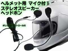 ★バイク用ヘルメット装着型イヤホンマイク/ステレオスピーカー