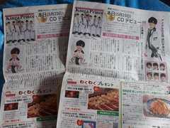 King&Prince★'18.5/23読売ファミリー 2部 +おまけ