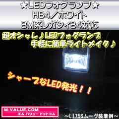 超LED】LEDフォグランプHB4/ホワイト白■BM系レガシィB4対応