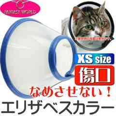 エリザベスカラーVETカラーXS青 超小型犬猫用傷口なめ防止 Fa031