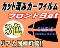 フロント (s) ムーヴ L17 L18 カット済みカーフィルム 車種別スモーク
