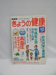 1806 NHK きょうの健康 2005年 10 月号