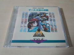 CD「パーフェクト・コレクション イース 天空の神殿4 Ys」J.D.K.