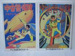 宇宙警備隊 全2巻 横山光輝名作集19/20 アップルBOXクリエート