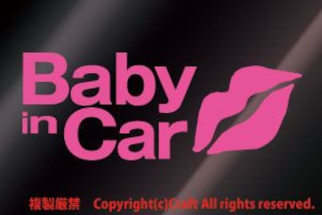 Baby in Car/Lipリップ唇Kissステッカー(ピンク  < キッズ/ベビーの