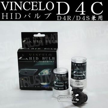 VINCELO(ヴィンセロ)HIDバルブD4C(D4R/D4S) 4300K エムトラ