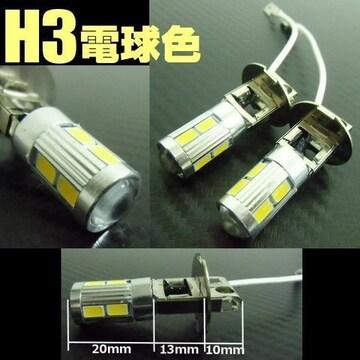 送料無料 トラック用 ハロゲン 電球色 SMDLED H3型 フォグランプ