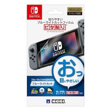 ブルーライトカットフィルム for Nintendo Switch