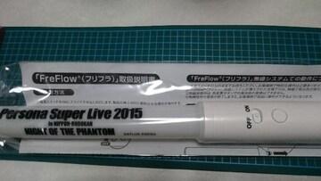■非売品■8色切替えサイリューム ペルソナ P3P4P5 ペルソナスーパーライブ