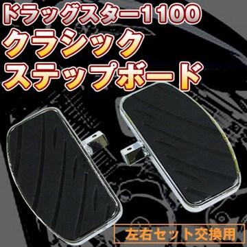 ドラッグスター1100クラシック ステップボード 左右セット